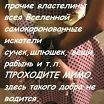 ВАЖНО